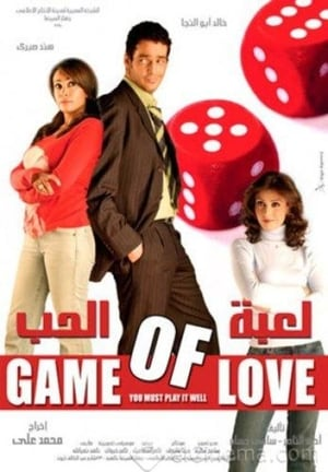 Play Game of love