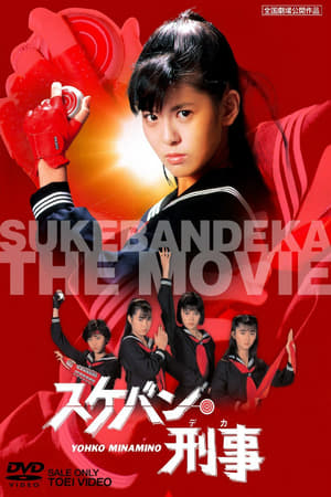 Sukeban Deka: The Movie (1987)