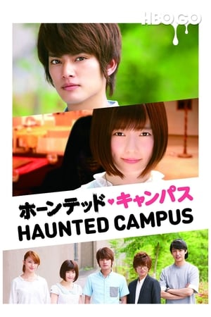 Haunted Campus (2016)