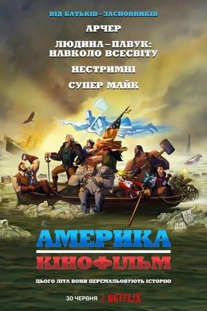 Америка: Кінофільм (2021)