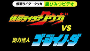 Kamen Rider Kuuga Super Secret Video: Kuuga vs. the Strong Monster Go-Jiino-Da