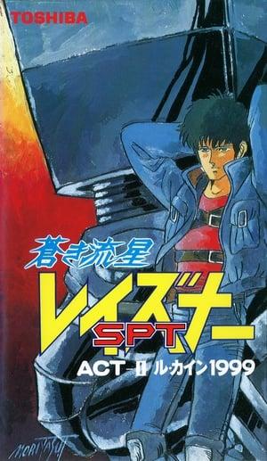 Aoki Ryuusei SPT Layzner: ACT-II Le Caine 1999