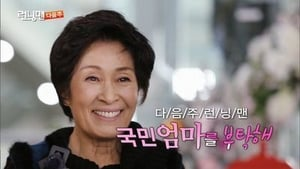 Running Man Season 1 : Take Care of our Mother