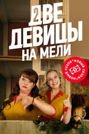 Image Two Broke Girls