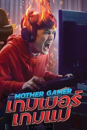 Mother Gamer (2020)