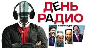 مشاهدة فيلم Radio Day 2008 أون لاين مترجم