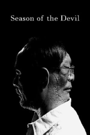 Ang Panahon ng Halimaw (2018)