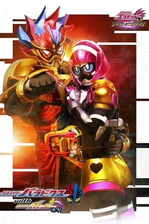 Kamen Rider Ex-Aid Trilogy: Another Ending - Kamen Rider Para-DX with Poppy (2018)
