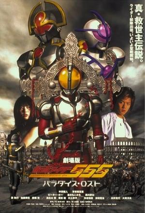 Image Kamen Rider 555: Paradise Lost
