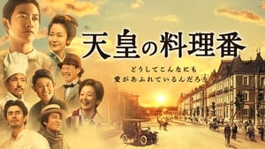 The Emperor's Cook (2015)