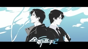 Quan Zhi Gao Shou – The King's Avatar