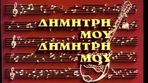 Δημήτρη μου Δημήτρη μου – Dimitri mou… Dimitri mou