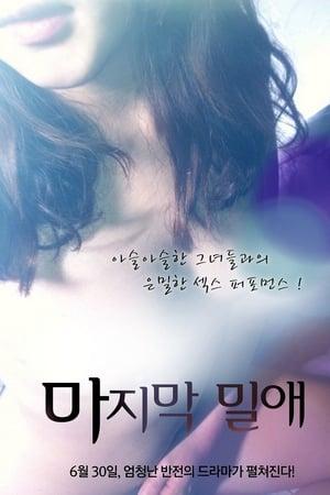 Last Deep Loves (2011)