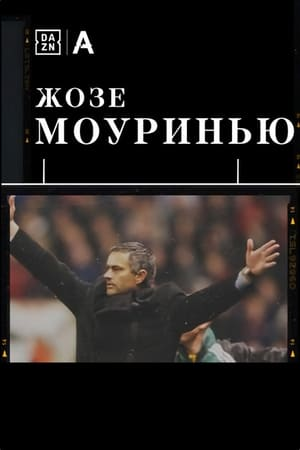 The Making Of (Mourinho)