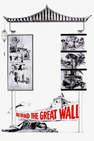 Behind the Great Wall (1959)