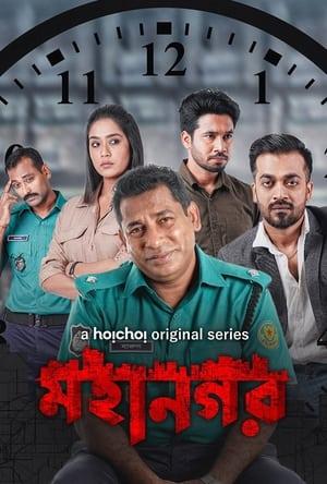 Download Mohanagar Season 1 Full Series In HD
