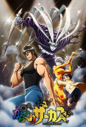 Karakuri Circus 1ª Temporada Torrent, Download, movie, filme, poster