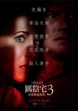 招魂3 (2021)