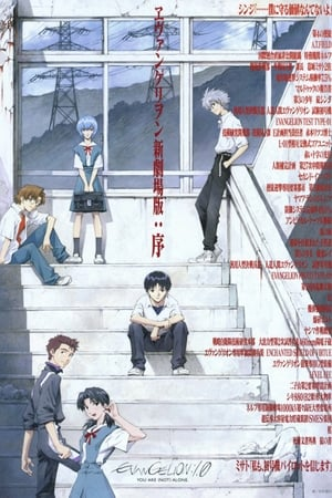 poster Evangelion: 1.0 You Are (Not) Alone