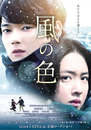 Nonton Colors of Wind (2018)