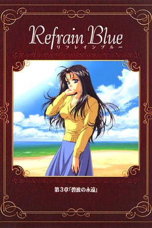 Refrain Blue: Chapter 3 - Eternal Blue Waves Regarder Film Gratuit