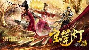 New Baolian Lantern (2020)