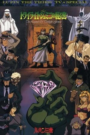 Image Lupin the Third: The Secret of Twilight Gemini