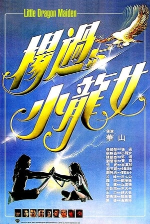 Little Dragon Maiden (1983)