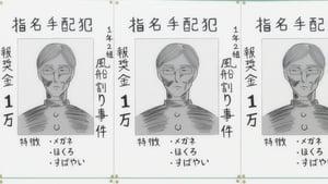 Haven't You Heard? I'm Sakamoto: 1×8