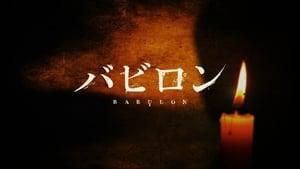 poster Babylon