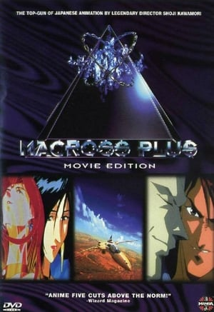Capa do filme Macross Plus Movie Edition