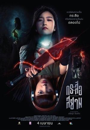 Sisters กระสือสยาม HD พากย์ไทย (2019)