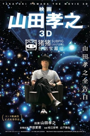 Takayuki Yamada in 3D streaming