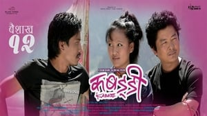 Nepali movie from 2014: Kabaddi