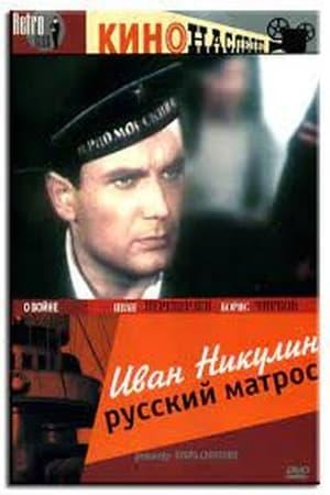 Иван Никулин – русский матрос