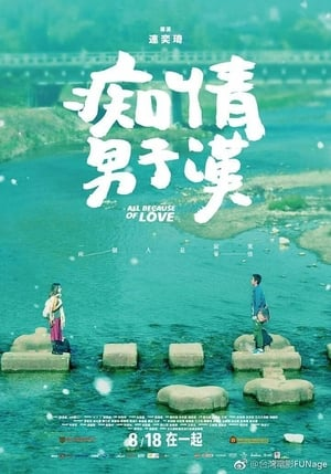All Because of Love (2017)
