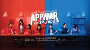 App War (2018) WEB-DL