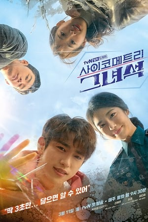 He Is Psychometric: Episode 4