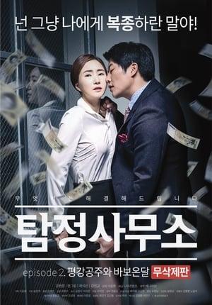 Detective Agency – Ondal the Fool and Princess Pyeonggang Uncut Edition (2016)