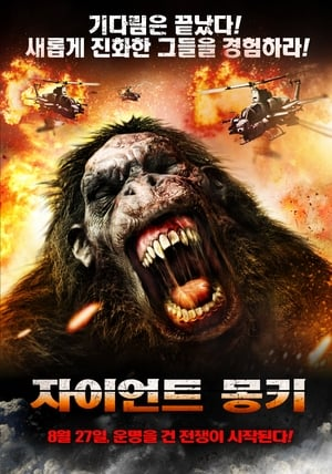 Bigfoot (2012) in Hindi