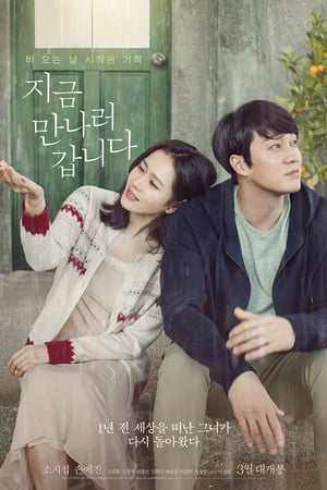 Ver Be with You (2018) Online