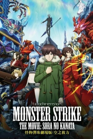 Monster Strike the Movie: Sora no Kanata-Azwaad Movie Database