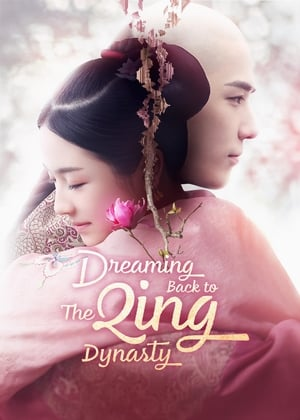 Image Dreaming Back to the Qing Dynasty
