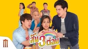 ดูหนัง สี้น 3 ต่อน HD พากย์ไทย (2019)