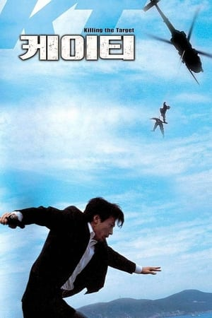 KT (2002)