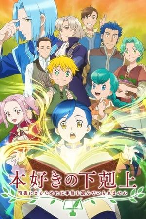 Honzuki no Gekokujou: Shisho ni Naru Tame ni wa Shudan wo Erandeiraremasen Episódio 02