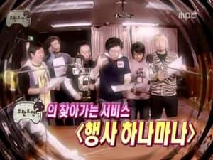 Hyeong-don, Let's Move!: Part 2 / Hanamana Song Festival: Part 1