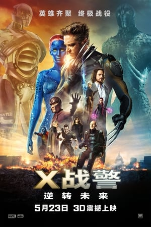 X战警:逆转未来 (2014)