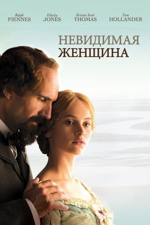 Невидимая женщина (2013)