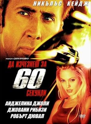 Да изчезнеш за 60 секунди (2000)